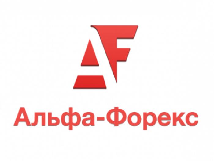 alfa forex broker альфа  форекс брокер